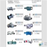 供应电机、玻璃机械配件