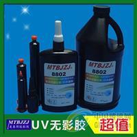 8802无气泡透明快速紫外线固化粘接UV胶