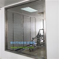 单向玻璃 广州锐威研发 专业单向玻璃厂家