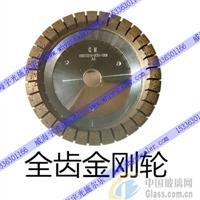 金刚轮 除膜机磨轮 玻璃中空线