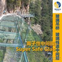 SGP夹层玻璃辅料 离子性中间膜
