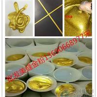 美缝剂环保进口黄金粉.真瓷砖美缝金葱粉.