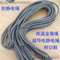 高温金属绳具有防静电、导电、耐高温、耐切割