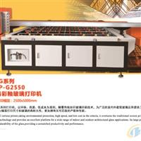 数码彩釉打印机