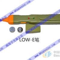 中空玻璃 LOE测试笔