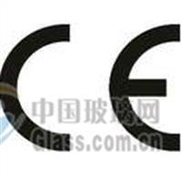 杭州万维提供CE认证(钢化、夹胶、中空、 low-e、浮法等)