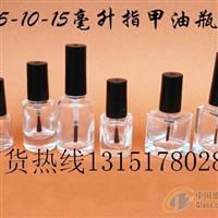 玻璃瓶美甲油瓶5ml10ml15ml指甲油瓶