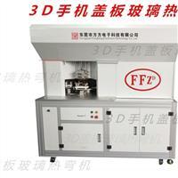 3D热弯机自主研发生产的企业有哪几家?