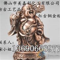 佛像专用黄铜粉铁艺喷涂油墨铜金粉厂家