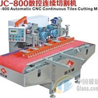 TDS-800數控瓷磚切割機/玻璃陶瓷數控切割機