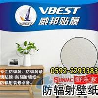 防辐射壁纸防辐射墙纸贴膜