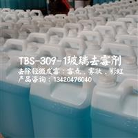 玻璃受潮发霉清洁液tbs-309玻璃去霉剂
