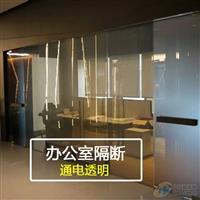 液晶调光膜  雾化膜 投影平安彩票pa99.com 调光膜