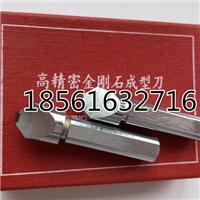 上海供应V型55度金刚石成型刀批发价格