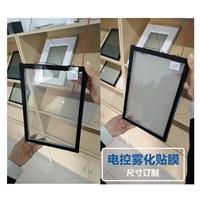 广州电控雾化贴膜 调光膜