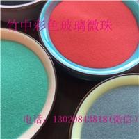 河北厂家供应环氧彩砂美缝剂用原料烧结彩色玻璃微珠