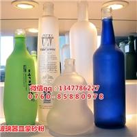 玻璃器皿玻璃酒瓶蒙砂粉