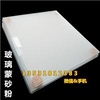 新型号环保玻璃蒙砂粉