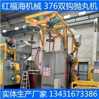 铝材汽车配件轮毂翻新处理喷砂机吊钩式抛丸机生产厂家