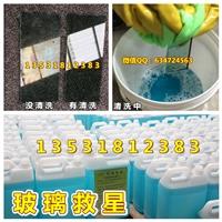 高效玻璃除霉水 去霉剂