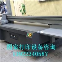 平安彩票pa99.com茶几打印机平安彩票pa99.com桌面UV彩印机广州喷绘设备厂家