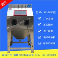 浙江液体喷砂机 精密零件环保型喷砂机