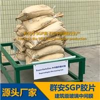SGP胶片 群安塑胶
