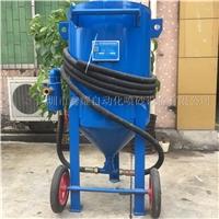 深圳鑫耀开放式手动喷砂罐 船舶钢结构除锈喷砂机