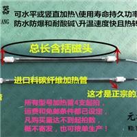碳纤维发热管远红外线灯管
