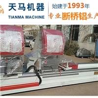 贵州生产断桥铝门窗设备的厂家