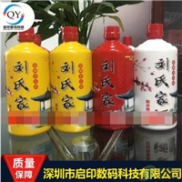 宿迁个性定制酒瓶UV喷墨打印机