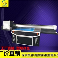 UV平板无接触喷墨技术打印机在哪有卖
