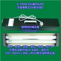 80W/瓦飞利浦UV灯|无影灯|紫外线灯