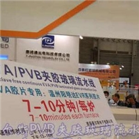 非高压釜PVB炉轰动中国玻璃展