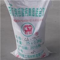 河南特耐纯铝酸钙水泥CA-70高温结合剂