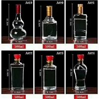 玻璃酒瓶,高白料玻璃瓶,500ml玻璃瓶