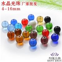 4-16mm水晶圆光珠 水晶饰品 珠帘散珠批发厂家