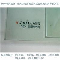 上海koho隔音玻璃DEV16隔声玻璃