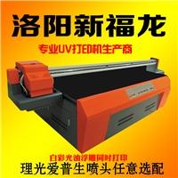 洛阳新福龙 玻璃打印机 玻璃印花机