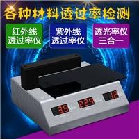 NS550H光學透過率測量儀玻璃透光率檢測儀