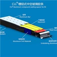 CLL 槽铝式中空玻璃胶条