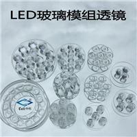 LED玻璃连体透镜 异形LED灯具玻璃