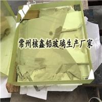 防辐射铅玻璃12mm
