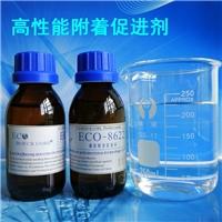 硅烷偶联剂 ECO-8622偶联剂 适用于橡胶 尼龙 PBT树脂