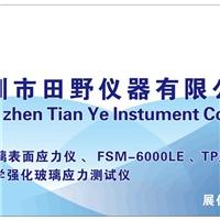 全主动FSM-6000LEUV玻璃外面应力仪