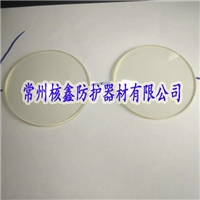 0.75个铅当量铅眼镜防护镜片