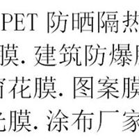 深圳采購-建築膜