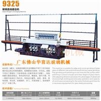 WFD-9325玻璃直线磨边机