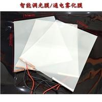 电致雾化玻璃膜通电透明