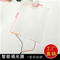 电致调光玻璃自提膜 通电透明